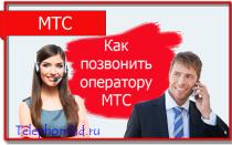 Как позвонить оператору МТС бесплатно? Номер оператора МТС