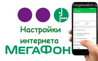 Настройка интернета на МегаФоне для смартфонов и планшетов