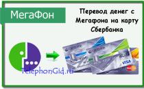 Как перевести деньги с Мегафона на карту Сбербанка
