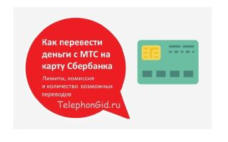 Как перевести деньги с номера МТС на карту Сбербанка и не только