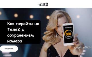 Как перейти на Теле2 с сохранением номера