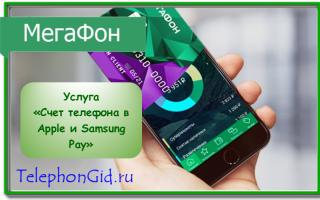 Услуга Мегафон «Счет телефона в Apple и Samsung Pay»