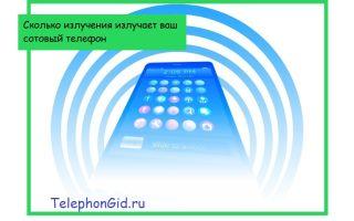 Сколько излучения излучает ваш сотовый телефон