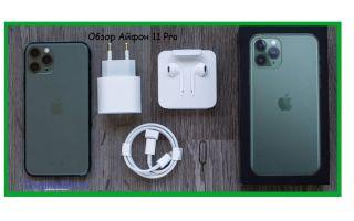 iPhone 11 Pro — обзор