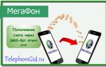 Как пополнить счет Мегафон через СМС