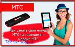 Как узнать свой номер МТС на планшете, USB-модеме или iPad