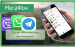 Опция «Безлимитные мессенджеры» Мегафон