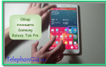 Обзор планшета Samsung Galaxy Tab Pro 8.4