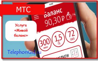 Услуга «Живой баланс» МТС