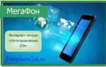 Интернет Мегафон опция «Автопродление XS»
