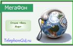 Опция «Весь Мир» Мегафон