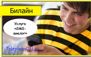 Услуга Билайн «SMS-диалог»