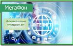 Интернет-опция Мегафон «Интернет М»