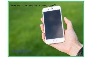 Чем не стоит чистить смартфон?