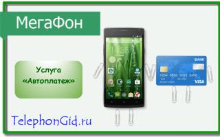 Услуга «Автоплатеж» Мегафон