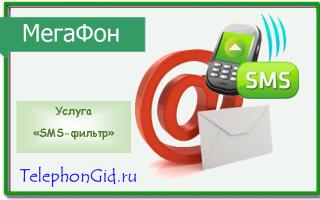 Услуга Мегафон «SMS-фильтр»