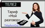 Тариф «Мой разговор» от Теле2