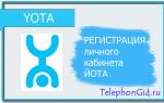 Yota личный кабинет. Простая регистрация и быстрый вход