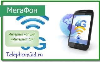 Интернет-опция Мегафон «Интернет S»