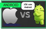 Что лучше — iOS или Android