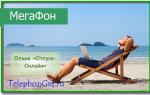 Опция Мегафон «Отпуск Онлайн»