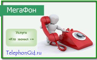 Услуга Мегафон «Кто звонил +»