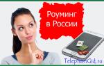 Роуминг сотовых операторов России