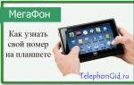 Как узнать свой номер Мегафон на планшете