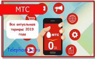 Все актуальные тарифы МТС 2019
