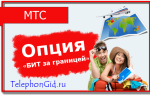 Опция МТС «БИТ за границей»