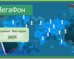Роуминг Мегафон 2019