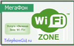Услуга «Зеленая Зона Wi-Fi» Мегафон