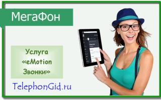 Услуга Мегафон «eMotion Звонки»