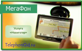 Услуга «Навигатор» Мегафон