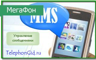 Как подключить услугу ММС на Мегафон