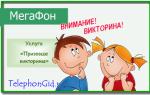 Услуга Мегафон «Призовые викторины»