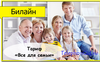 Тариф Билайн «Все для семьи»