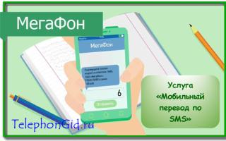 Услуга Мегафон «Мобильный перевод по СМС»