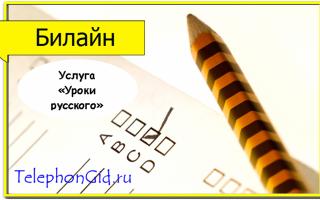 Услуга Билайн «Уроки русского»