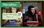 Услуга «Мегафон. Журналы»