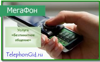 Услуга Мегафон «Безлимитное общение»