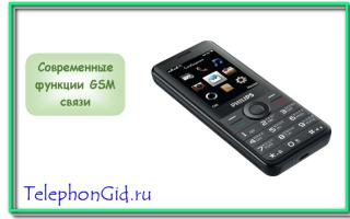 Современные функции GSM связи