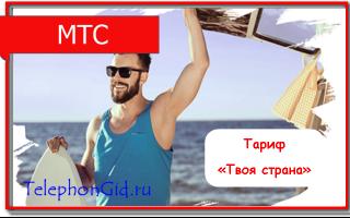 Тариф «Твоя страна» МТС