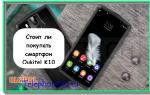 Стоит ли покупать смартфон Oukitel K10
