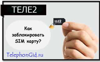 Как заблокировать SIM карту Теле2