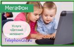 Услуга Мегафон «Детский интернет»