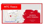 «МТС Поиск» — определить по номеру телефона местоположения человека
