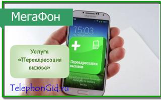 Услуга «Переадресация вызова» Мегафон