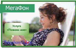 Услуга Мегафон «Позвони мне»