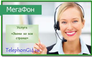 Услуга Мегафон «Звони во все страны»